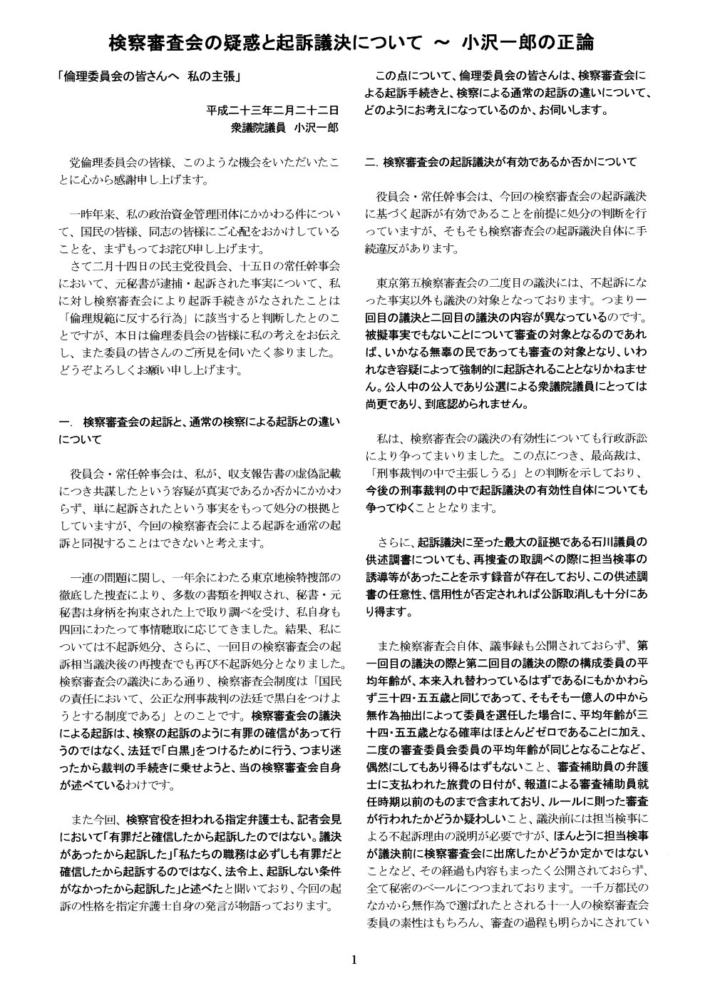 pdf 印刷 1ページ 2枚